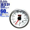 【送料無料】オートゲージ 油圧計 SM 60Φ ホワイトフェイス ...