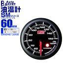 【送料無料】オートゲージ 油温計 SM 60Φ ホワイトLED ワーニ...