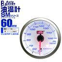 【送料無料】オートゲージ 油温計 SM 60Φ ホワイトフェイス ...