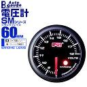 【送料無料】オートゲージ 電圧計 SM 60Φ ホワイトLED ワーニ...