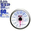 【送料無料】オートゲージ 電圧計 SM 60Φ ホワイトフェイス ...