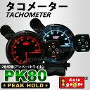 【送料無料】オートゲージ タコメーター PK 80Φ 2色LED 外付...