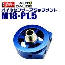 【送料無料】オートゲージ オイルセンサーアタッチメント M18...