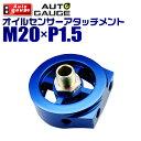 【送料無料】オートゲージ オイルセンサーアタッチメント M20...