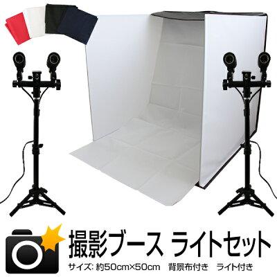 【9点セット】折りたたみ撮影ボックス撮影ブース撮影キット撮影スタジオ9点セットソケット付きA012