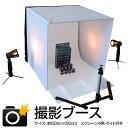 【送料無料】撮影セット 8点セット 写真撮影用照明セット ハ