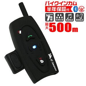 クーポン イヤホンマイク インター ワイヤレス Interphone ワイヤレスインカム ツーリング