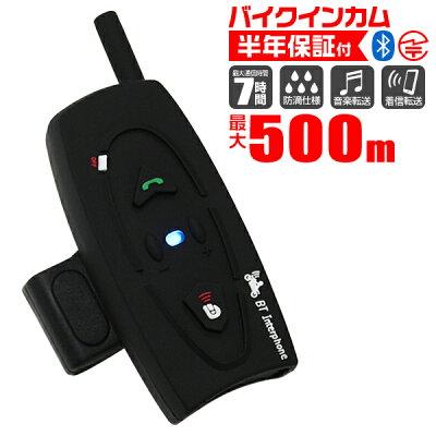 インターコム(インカム)1台のみBluetooth対応500M通話★A05A