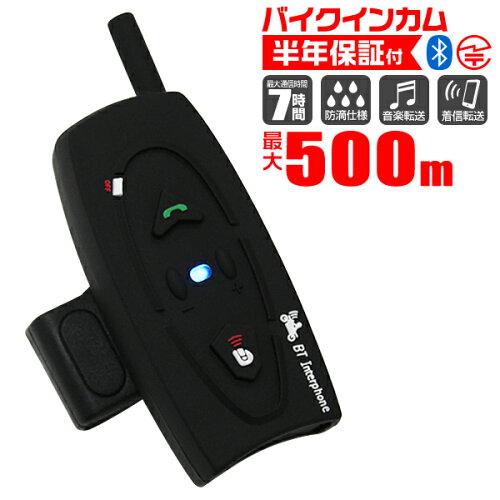 インカム バイク イヤホンマイク 1台 インターコム Bluetooth ワイ...