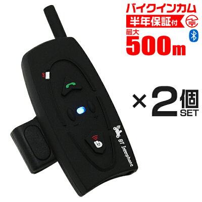 【2台セット】インカムバイク用Bluetooth内蔵インターコムワイヤレス500m通信A05A2