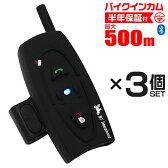 【着後レビューでクーポン】インカム バイク イヤホンマイク 3台セット インターコム Bluetooth ワイヤレス 無線機 通話 500m通話 無線 防水 BT Multi-Interphone ワイヤレスインカム ツーリング 人気 送料無料
