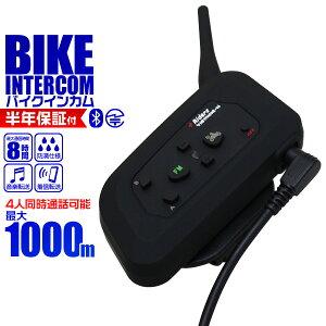 クーポン ランキング イヤホンマイク インター ワイヤレス Interphone ワイヤレスインカム ツーリング