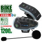 【送料無料】【着後レビューでクーポンGET】インカム バイク インカム 1台 イヤホンマイク インターコム Bluetooth ワイヤレス 無線機 通話 1200m通話 5人同時通話 防水 BT Interphone-V8 ワイヤレスインカム ツーリング 人気