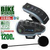 【着後レビューでクーポン】インカム バイク イヤホンマイク 1台 インターコム Bluetooth ワイヤレス 無線機 通話 1200m通話 5人同時通話 防水 BT Interphone-V8 ワイヤレスインカム ツーリング 人気 送料無料
