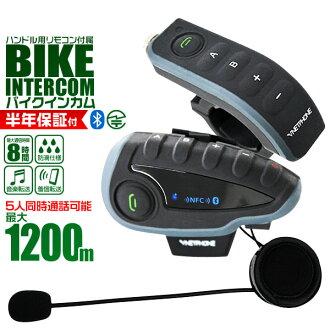 對講摩托車對講機耳機藍牙無線防水達 1200 米五併發調用可以是 [無線電通訊設備呼叫無線無線對講系統--到-環受歡迎]
