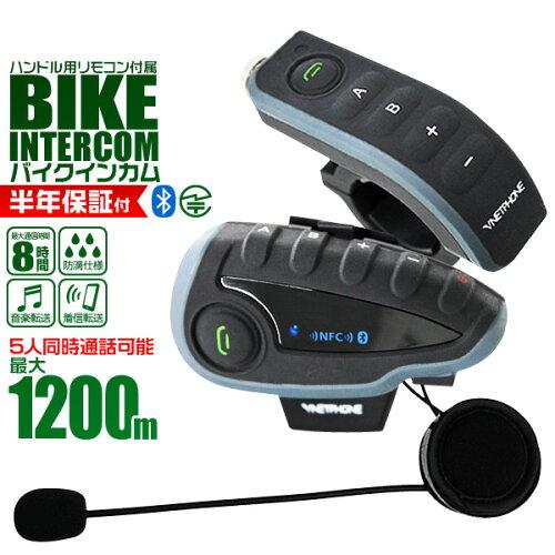インカム バイク イヤホンマイク 1台 インターコム Bluetoot...