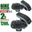 【夏ボーナスクーポン配布中】インカム バイク イヤホンマイク 2台セット インターコム Bluetooth ワイヤレス 無線機 通話 1200m通話 5人同時通話 防水 BT Interphone-V8 ワイヤレスインカム ツーリング 人気 送料無料