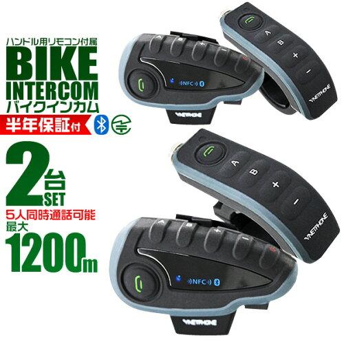インカム バイク イヤホンマイク 2台セット インターコム Bl...