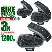 【着後レビューでクーポン】インカム バイク イヤホンマイク 3台セット インターコム Bluetooth ワイヤレス 無線機 通話 1200m通話 5人同時通話 防水 BT Interphone-V8 ワイヤレスインカム ツーリング 人気 送料無料