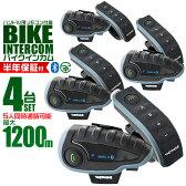 【着後レビューでクーポン】インカム バイク イヤホンマイク 4台セット インターコム Bluetooth ワイヤレス 無線機 通話 1200m通話 5人同時通話 防水 BT Interphone-V8 ワイヤレスインカム ツーリング 人気 送料無料