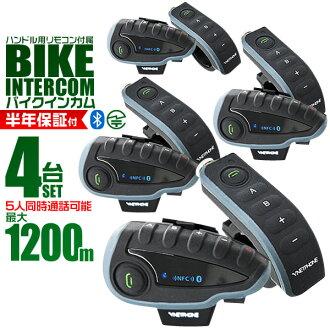 收入的四個設置的對講機摩托車對講機耳機藍牙無線防水可達 1200 萬 5 人在同一時間調用可能 [無線通訊設備調用無線無線對講系統--到-環受歡迎]