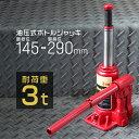 【送料無料】油圧ジャッキ 3t ジャッキ 油圧 ボトルジャッキ ...