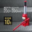 ★スーパーSALE★【送料無料】油圧ジャッキ 10t ジャッキ 油圧 ...