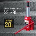 【送料無料】油圧ジャッキ 20t ジャッキ 油圧 ボトルジャッキ...