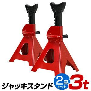 ジャッキスタンドリジットラック馬ジャッキ3t2個セットA06F2
