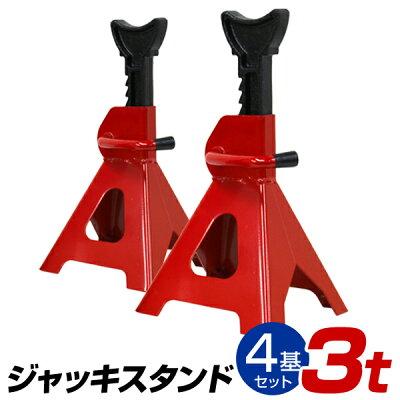 【P最大32倍&クーポン】ジャッキスタンド3t馬ジャッキリジットラックラチェット式4個セット送料無料[ウマ馬ジャッキスタンドジャッキアップ4基車タイヤ交換]A06FP25Apr15