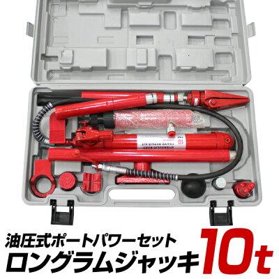 ロングラムジャッキポートパワー油圧ジャッキ10tA06H2