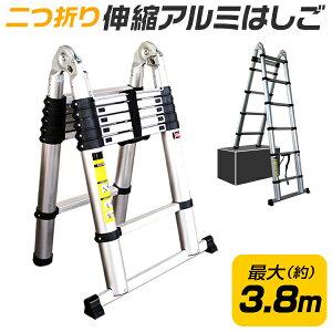 【到着後レビューで送料無料】伸縮はしご 3.8m 脚立 折りたたみ 梯子 スーパーラダー アルミ製...