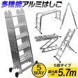【スーパーSALE感謝クーポン】はしご 梯子 ハシゴ 脚立 足場 万能はしご 多機能はしご 5.8m アルミはしご 折りたたみ スーパーラダー 送料無料