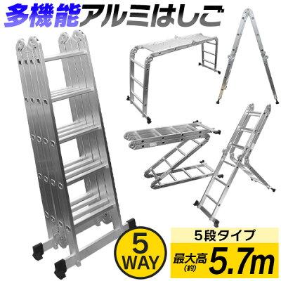 【最大2000円OFFクーポン】はしご梯子ハシゴ脚立足場万能はしご多機能はしご5.8mアルミはしご折りたたみスーパーラダー送料無料10P19Dec15