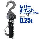 【送料無料】レバーホイスト 0.25ton 250kg チェーンホイスト チェーンブロック レバー式 ...