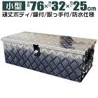 【高品質高剛性】★アルミ工具箱(小)★760×320×250mmA35A