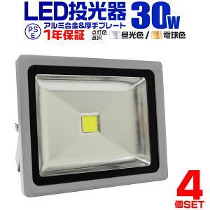 即納省エネ30WLED投光器