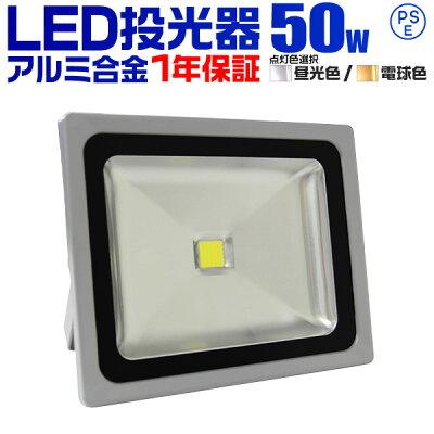 即納省エネ50WLED投光器