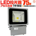 LED投光器75W3000K広角130°防水加工3Mコード付LEDライト電球色暖色A42EW4