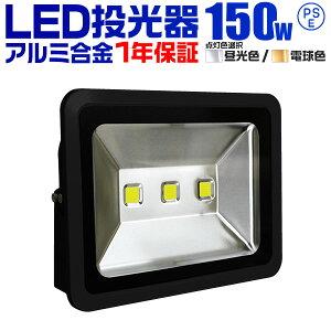 LED投光器150W6000K広角130°防水加工3Mコード付LEDライト昼光色クール色4