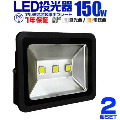 【2個セット】LED投光器150W6000K広角130°防水加工3Mコード付LEDライト昼光色クール色4