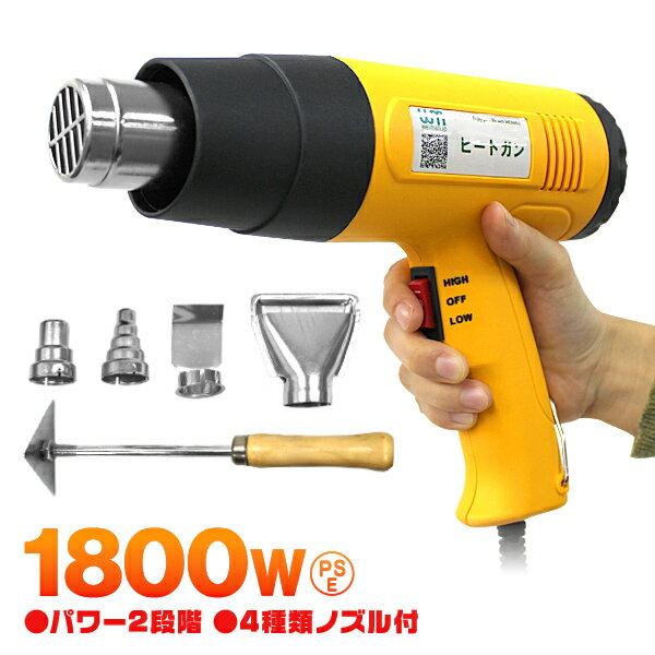 ヒートガンホットガン1800W超強力熱処理2段階強弱調節機能4種類アタッチメント付き 最安値に挑戦中 [ヒーティングガンホッ