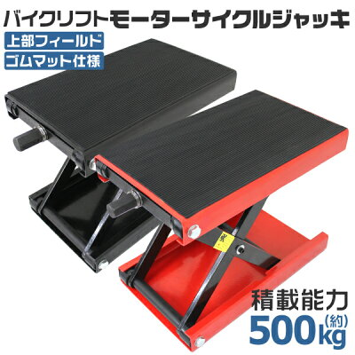 バイクリフト/リフトジャッキ500kgA62B2