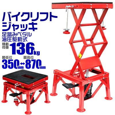 バイクジャッキ足踏みペダル式油圧駆動バイクリフトバイクスタンド最大荷重136kgA672