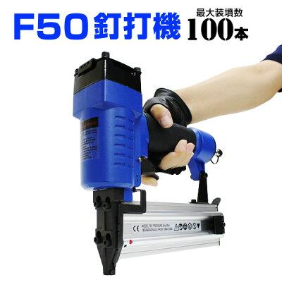 釘打機エアタッカーフィニッシュネイラー15〜50mm針最大100本装填可能【釘打ち機大工エア工具エアツール工具釘】AIR0024