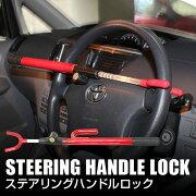 クーポン ハンドル ステアリング セキュリティー ホイール セキュリティ 取り付け トラック 軽自動車