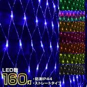 �ڥݥ���Ⱥ���19�ܡۥ���ߥ͡������ͥå�160��ͥåȥ饤���ɱ��ɿ奯�ꥹ�ޥ��饤��LED�饤��������ž������դ�����̵����LED����ߥ͡�����ꥹ�ޥ��ĥ����ߥ͡������饤���֥ϥ?�����