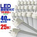 【送料無料】【25本セット】LED蛍光灯 40W LED蛍光灯 40W形 直管 ...
