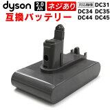 【送料無料】【着後レビューでクーポン】dyson 掃除機 バッテリー DC34 DC35 DC44 DC45 ダイソン 互換バッテリー 2.0Ah 2000mAh 大容量 ネジ式タイプ 掃除機充電池 互換 電池 交換 家電 消耗品