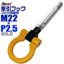 【送料無料】けん引 フック 汎用 牽引フック M22×P2.5 可倒式...